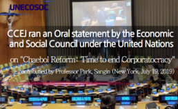 "[Remarks] ""Chaebol Reform: Time to end Corporatocracy"" before HLPF (2019) of ECOSOC under the United Nations"