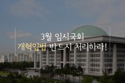 개혁입법, 3월 임시국회에서 반드시 처리되어야!