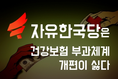 소득 중심 건강보험부과체계 개편, 여당인 자유한국당이 최대 걸림돌!