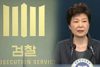 검찰은 법과 원칙에 따라 박 전 대통령을 수사하라