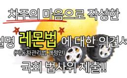 「자동차관리법 일부개정법률안(대안)」(레몬법)에 대한 경실련 의견서