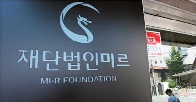 뇌물인 미르•K스포츠 재단 출연금, 전액 국고로 환수해야