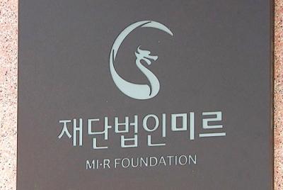 미르•K스포츠 재단 청산절차 시작