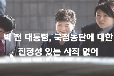 박 전 대통령, 국정농단에 대한 진정성 있는 사죄 없어