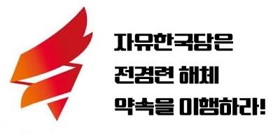 전경련 해체에 찬성했던 자유한국당은 국민들과의 약속을 이행하라!