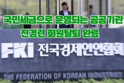 공공기관 전경련 회원탈퇴에 대한 정보공개청구 결과