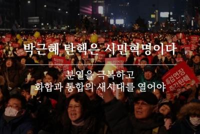 박근혜 대통령 탄핵은 시민혁명이다