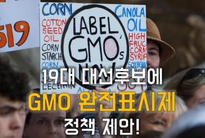 기초의회의 GMO완전표시제 결의문 채택에 대한 경실련 입장