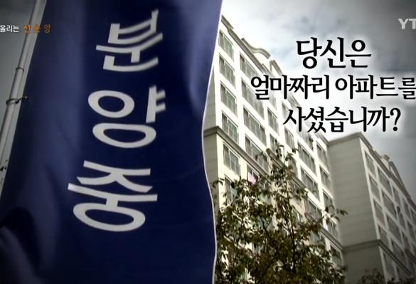 [YTN 국민신문고]서민 울리는 선분양제도