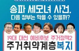 19대 대선 예비후보 주거정책 2. 주거취약계층 복지