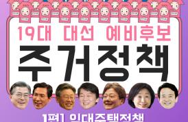 19대 대선 예비후보 주거정책 알아보기 1. 임대주택정책