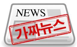 가짜뉴스 청소법 국회 발의에 대한 시민사회단체 입장