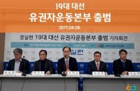 """[카드뉴스] 19대 대선 """"유권자 운동 이렇게"""""""
