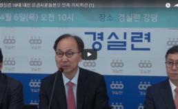 [영상] 제19대 대선 유권자운동본부 출범 기자회견