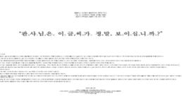대법원의 홈플러스 개인정보 불법 매매 유죄판결에 대한 입장