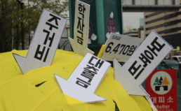 [영상]대선 개혁과제 공약촉구 퍼포먼스/ (4)최저임금 인상