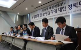 19대 대선 후보 농정철학 및 농정공약에 대한 정책토론회 개최 결과보도