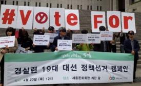 19대 대선 정책선거 기자회견 및 거리캠페인 진행