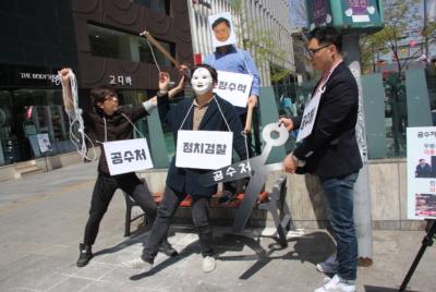 [영상]대선 개혁과제 공약촉구 퍼포먼스/ (3)공수처 설치