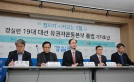 [현장스케치] 제19대 대선 유권자운동본부 출범 기자회견