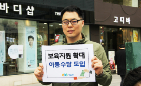 [현장스케치]대선 개혁과제 퍼포먼스 #5_보육지원 확대