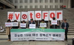 [영상]19대 대선 정책선거 캠페인