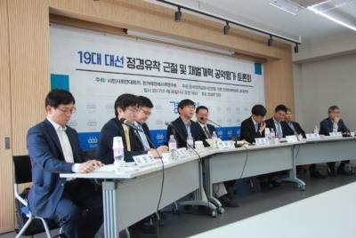19대 대선 정경유착 근절 및 재벌개혁 공약 평가 토론회 개최