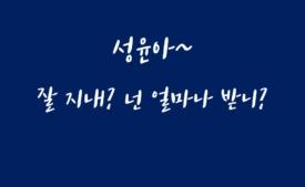 [정책과제 카드뉴스①] 최저임금제도개선