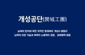 [정책과제 카드뉴스②] 개성공단을 살려주세요!