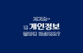 [정책과제 카드뉴스③] 집단소송과 징벌배상제