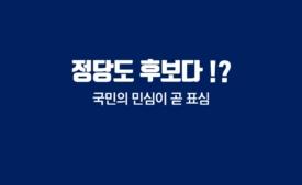 [정책과제 카드뉴스④] 정당명부 비례대표제 도입