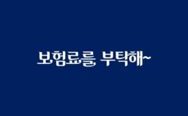 [정책과제 카드뉴스⑤] 건강보험 부과체계 개편