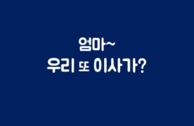 [정책과제 카드뉴스⑥] 분양원가공개 & 분양가상한제