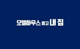 [정책과제 카드뉴스⑦] 후분양제