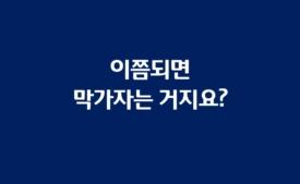 [정책과제 카드뉴스⑨] 공수처 설치