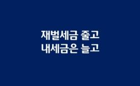 [정책과제 카드뉴스⑩] 법인세 정상화