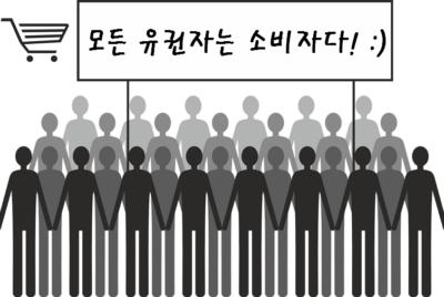 [기고] 19대 대선 후보 소비자 정책 총정리
