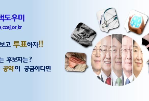 [2017-17호] 19대 대선 특집호