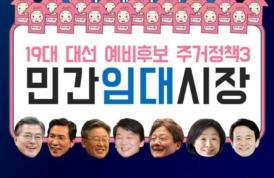 19대 대선 예비후보 주거정책 3. 민간임대 시장