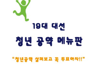 [대학생 공명·정책선거 서포터즈] 청년 공약 메뉴판