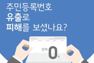 미완의 주민번호 변경제도, 문재인정부가 개선해야