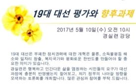 (5/10) 19대 대선 평가 토론회 – '19대 대선 평가와 향후 과제