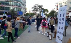 [이미지스케치] 정책선거 촉구 캠페인