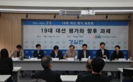 """[토론회] """"19대 대선 평가와 향후 과제"""" 평가토론회"""