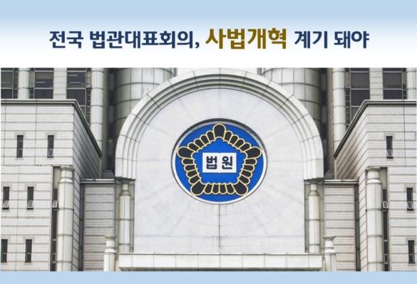 [2017-20호] 전국 법관대표회의, 사법개혁 계기 돼야