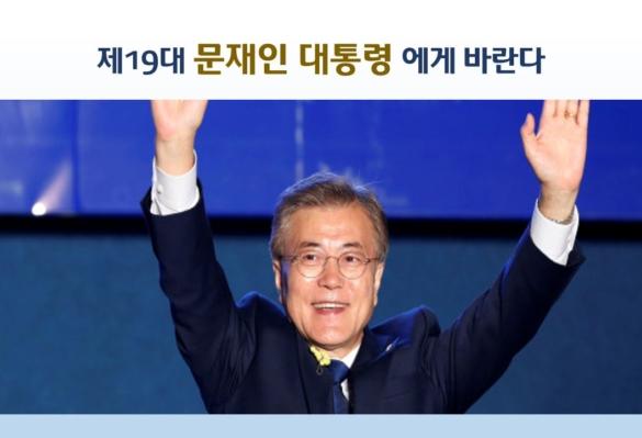 [2017-19호] 제19대 문재인 대통령에게 바란다