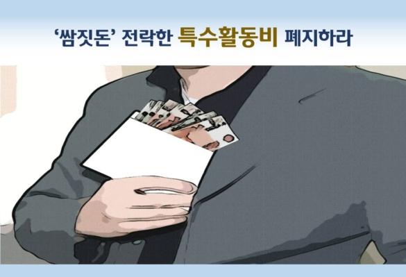 [2017-21호] '쌈짓돈' 전락한 특수활동비 폐지하라