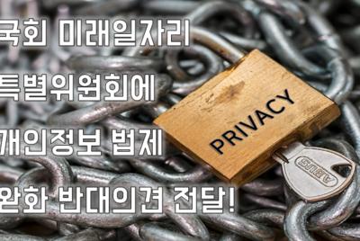 국회 미래일자리 특별위원회에 개인정보 관련 보호 완화 반대의견 전달