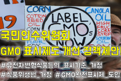 국민인수위에 GMO표시제도 개선 정책제안서 전달