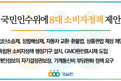 국민인수위에 8대 소비자정책 제안서 전달